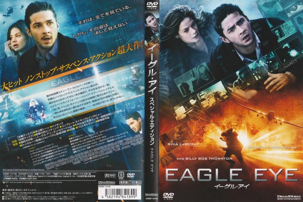 eagleeye3