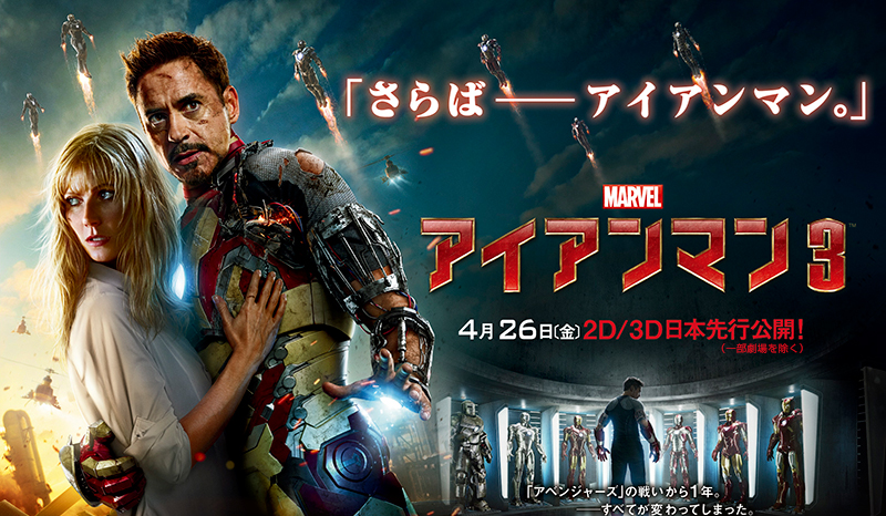 iron_man_303