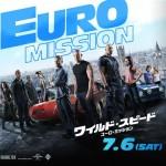 映画ワイルド・スピード EURO MISSIONのあらすじと感想をレビュー