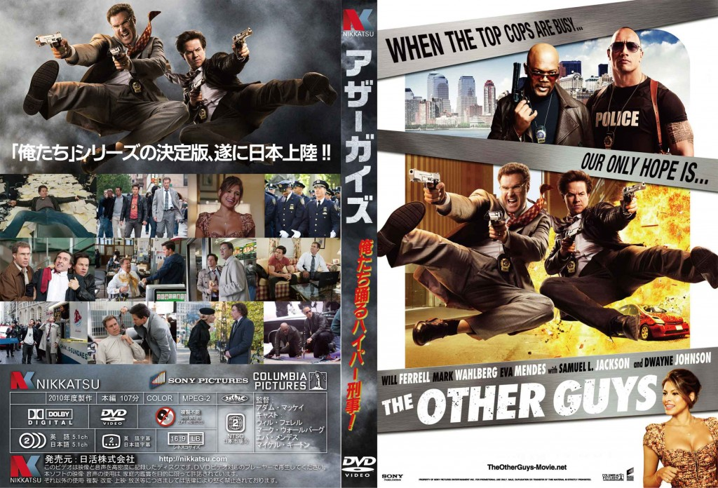 otherguys02