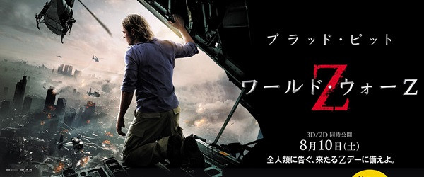 worldwarz01