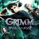 海外ドラマ「GRIMM Season2」第二十二話『GOODNIGHT, SWEET GRIMM/おやすみ、愛しきグリム』のあらすじと感想