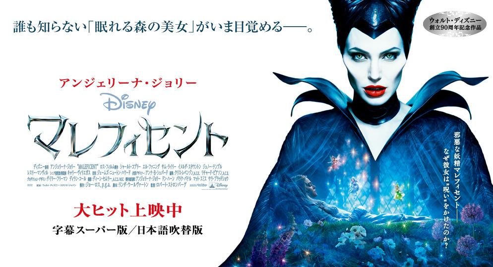 Maleficent02