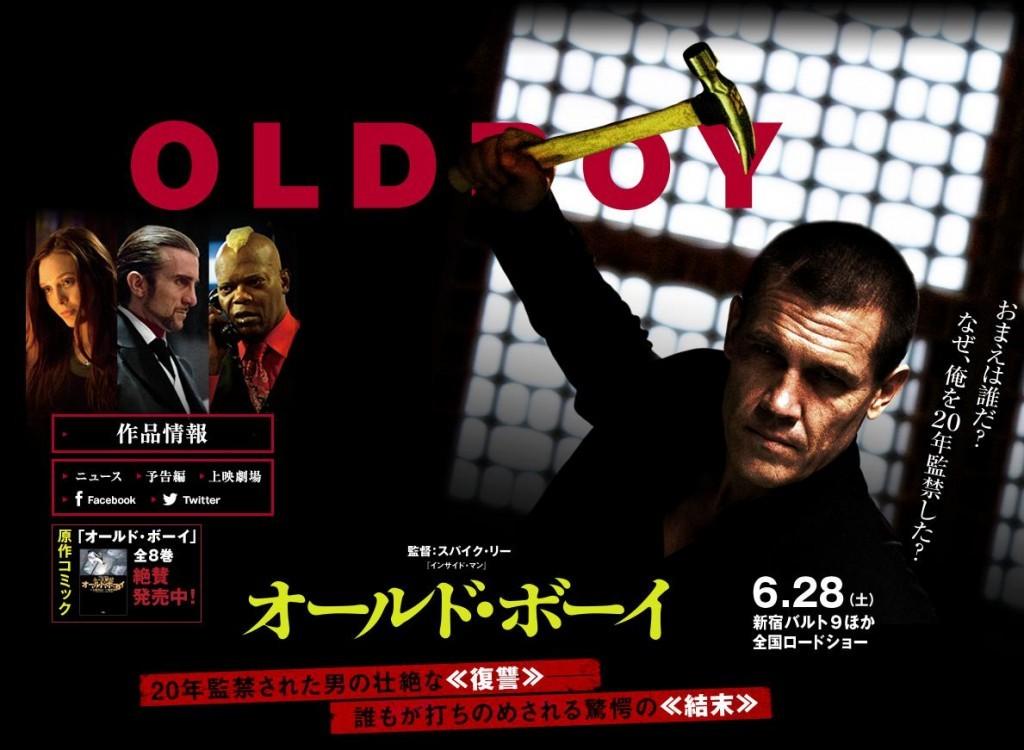 oldboy02