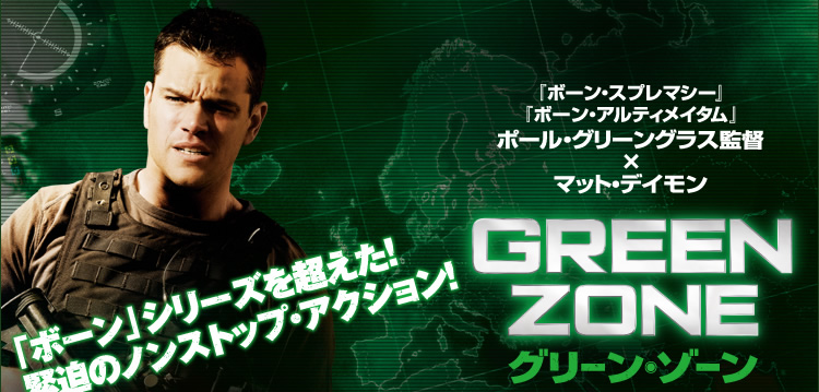 greenzone02