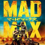 映画マッドマックス/怒りのデス・ロードのあらすじと感想をレビュー