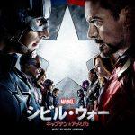 映画シビル・ウォー/キャプテン・アメリカのあらすじと感想をレビュー