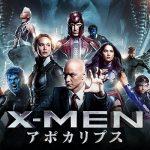 映画X-MEN:アポカリプスのあらすじと感想をレビュー