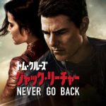映画ジャック・リーチャー NEVER GO BACKのあらすじと感想をレビュー