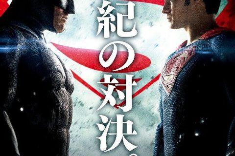 映画バットマン vs スーパーマン ジャスティスの誕生のあらすじと感想をレビュー