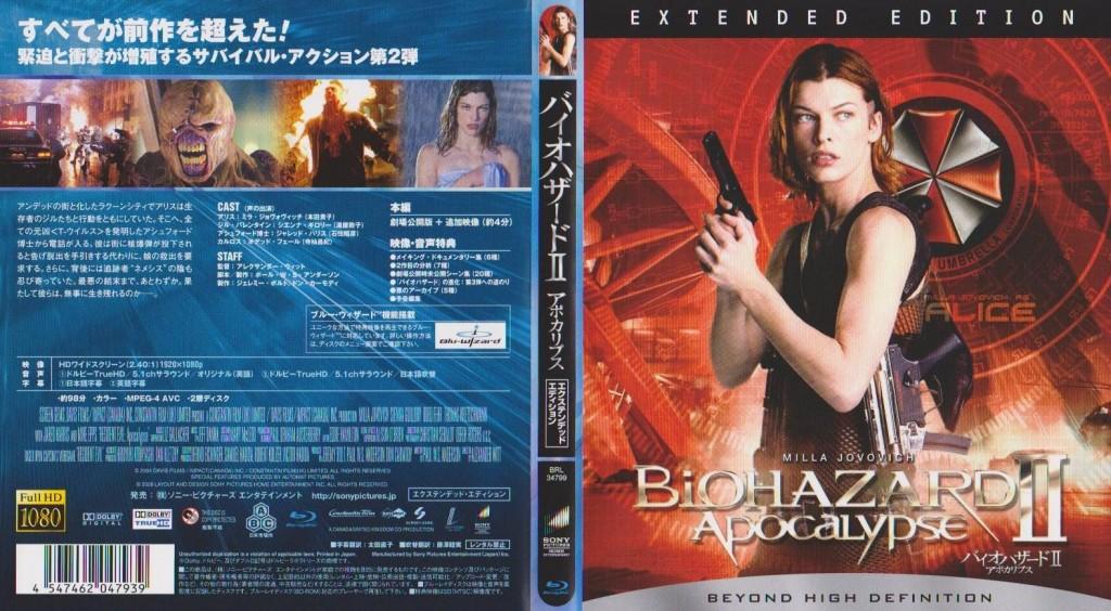 biohazard2apocalypse2