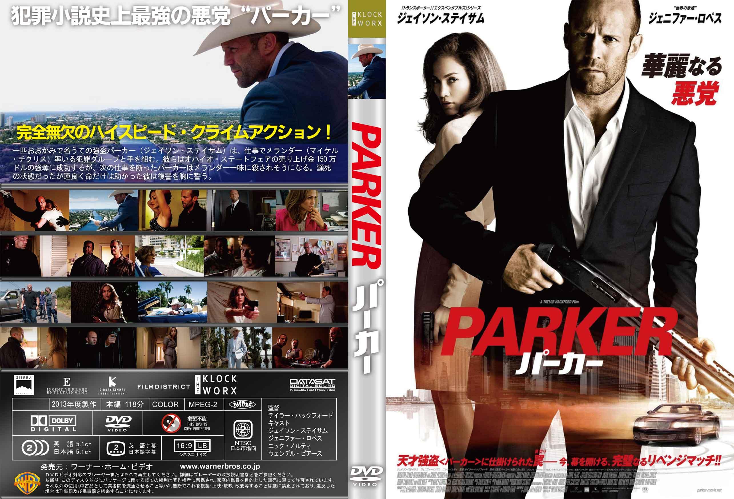 PARKER/パーカー