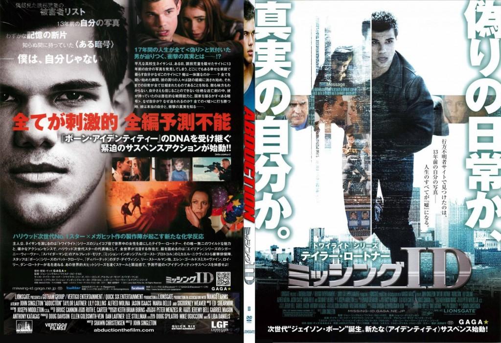 abduction02