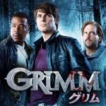 海外ドラマ「GRIMM/グリム」第二十二話『WOMAN IN BLACK/黒服の女』のあらすじと感想