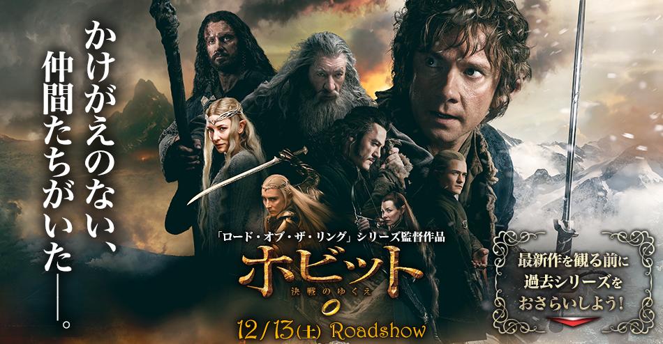 hobbit302