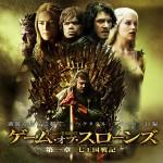 海外ドラマ「Game of Thrones/ゲーム・オブ・スローンズ 第一章 七王国戦記」第十話『Fire and Blood/炎と血』のあらすじと感想