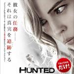 海外ドラマ「Hunted/ハンテッド」第八話『Snow Maiden/雪娘』のあらすじと感想