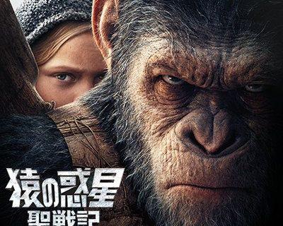映画猿の惑星:聖戦記のあらすじと感想をレビュー