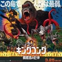 映画キングコング:髑髏島の巨神のあらすじと感想をレビュー