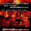 映画RED/レッドのあらすじと感想をレビュー